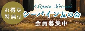 シーパイン友の会